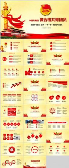 红色党政培训课件教育PPT模板