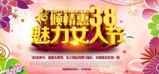 38女人节商场店铺促销海报
