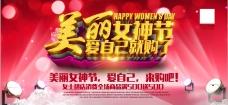 38女人节商场店铺促销海报展板