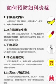 如何预防妇科炎症