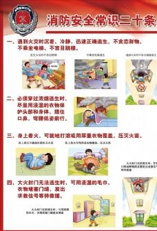 消防安全知识竖版海报