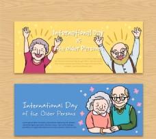 彩绘国际老年人日