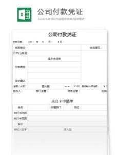 公司付款凭证excel表格模板