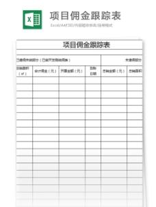 项目佣金跟踪表excel表格模板