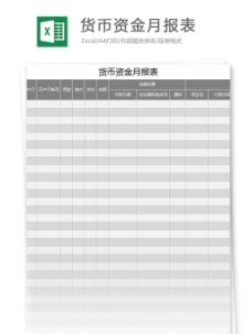 货币资金月报表excel表格模板