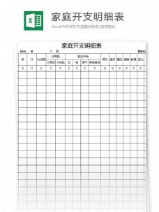 家庭开支明细表excel表格模板