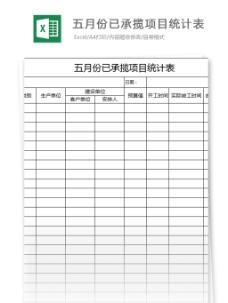 五月份已承揽项目统计表excel表格模板