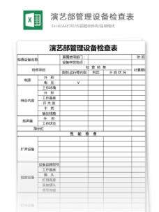 演艺部管理设备检查表excel表格模板