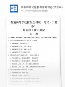 高考理综试题高中教育文档(辽宁卷)