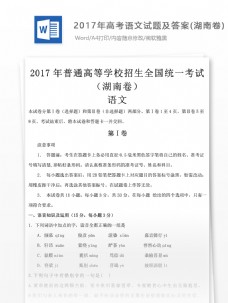 高考语文试题高中教育文档(湖南卷)