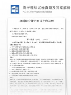 北京东城高三二模生物试卷解析高中教育文档