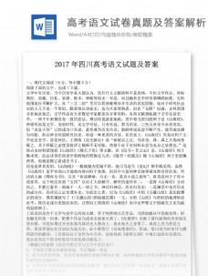 四川高考语文试题高中教育文档