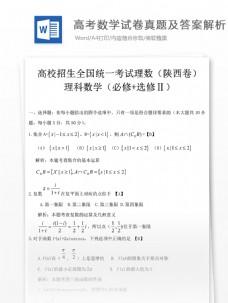 高考数学(理)试题高中教育文档陕西卷