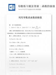第三章导数练习题高中教育文档函数的极值