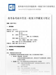 高考高中历史高考复习学习笔记高中教育文档