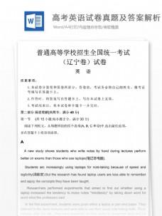 辽宁高考英语试题高中教育文档