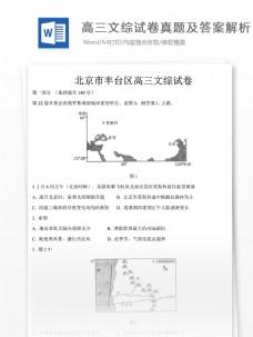 高考文综一模试题高中教育文档