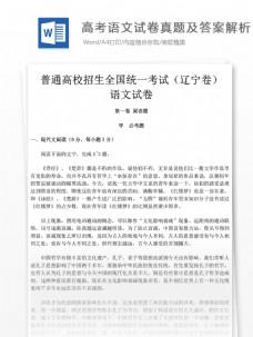 高考语文试题高中教育文档(辽宁卷)