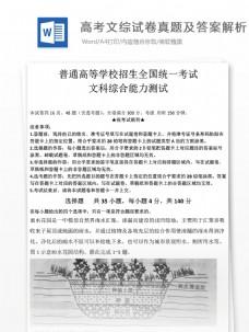 高考全国新课标1文科综合试题高中教育文档