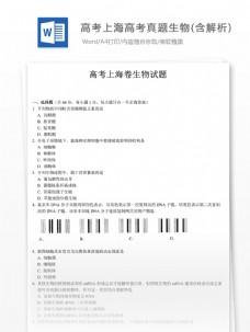上海高考真题生物(含解析)高中教育文档