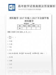2017年高考真题理科数学高中教育文档