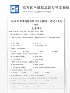 上海高考化学试题高中教育文档