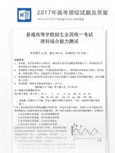高考理综试题高中教育文档(陕西卷)
