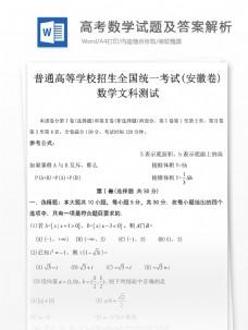 高考数学(文)试题安徽高中教育文档