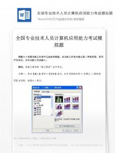 全国专业技术人员计算机应用能力考试模拟题