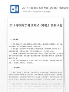 2011年国家公务员考试申论试卷文库题库