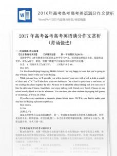高考备考高考英语满分作文赏析高中教育文档