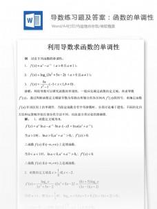 第三章导数练习题函数的单调性高中教育文档