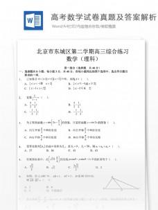 北京东城高考一模数学理高中教育文档