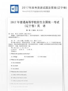 高考英语试题高中教育文档(辽宁卷)