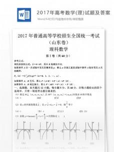 高考数学(理)试题高中教育文档(山东卷)