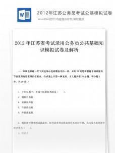 2012年江苏公务员考试公基试卷文库题库