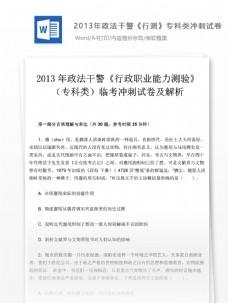 2013年政法干警行测专科类试卷文库题库