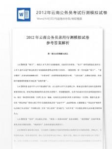 2012年云南公务员录用行测试卷文库题库
