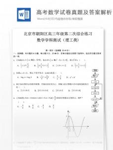 北京朝阳高考二模数学理高中教育文档
