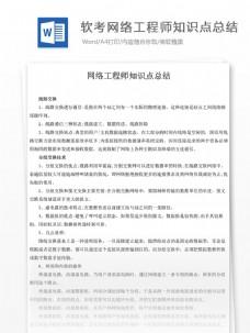 软考网络工程师知识点总结文库题库