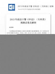 2013年政法干警申论专科类试卷文库题库