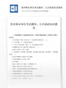 贵州事业单位考试题库:公共基础知识题库