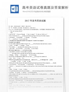 浙江高考英语试卷高中教育文档