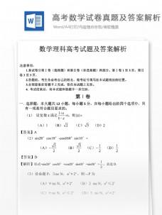 新课标1数学理科高考试题高中教育文档
