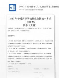 高考数学(文)试题高中教育文档(安徽卷)