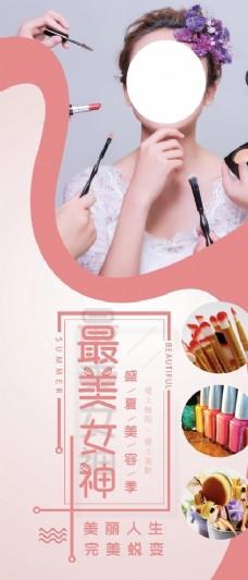 粉色时尚化妆品展架