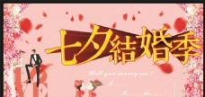 七夕结婚季