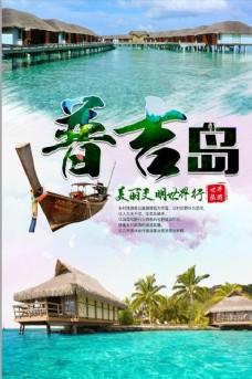 普吉岛宣传海报