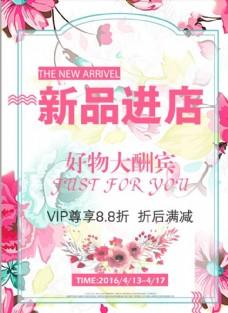 温馨粉色新品促销海报