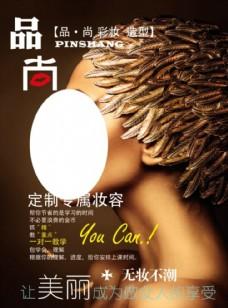 彩妆造型开业海报